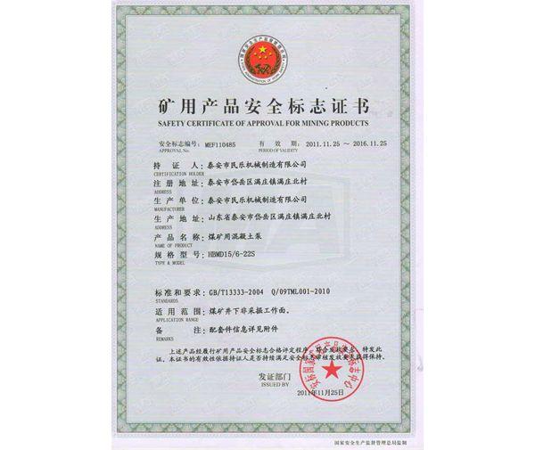 BMD15/6-22S矿用混凝土泵煤安认证