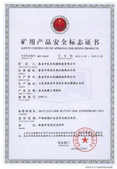 SPB7-G 湿式混凝土喷射机安全标志证书