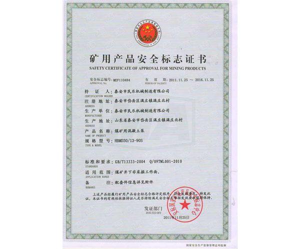 HBMD30/13-90S矿用混凝土泵煤安认证